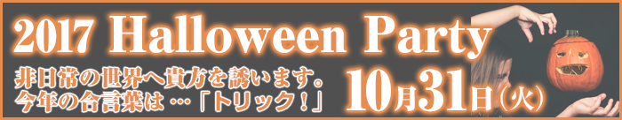 10月31日(火)Mirage Halloween Party!